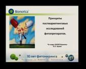 Аряев Н.Л. 'Принципы постмаркетинговых исследований фитопрепаратов'
